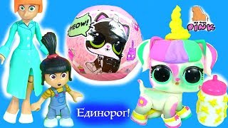 КОТЕНОК ЕДИНОРОГ UNICORN LOL SURPRISE Гадкий Я Мультик ОААК Своими Руками DIY My Toys Pink
