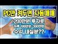 ★ 2019/08/09 자동매매 오일 8시간 거래영상 ★