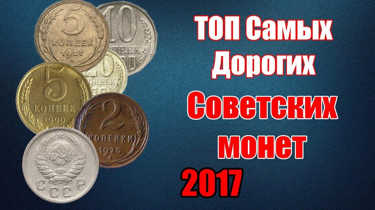 ТОП Самых дорогих Советских монет. Как заработать на монетах СССР?!