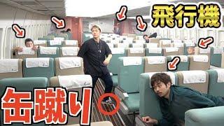 【モラル崩壊】飛行機で缶蹴りしたらおもしろすぎた!!!