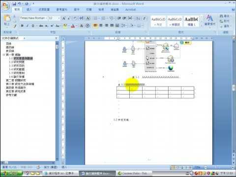 論文格式設定教學 | Doovi
