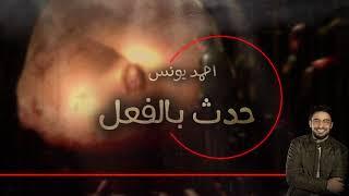 رعب احمد يونس  -