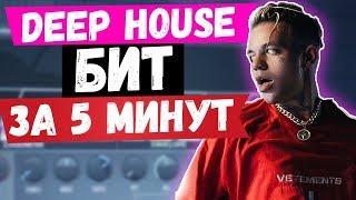 бИТ В СТИЛЕ DEEP HOUSE ЗА 5 МИНУТ В FL STUDIO УРОК