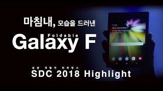 [SDC2018] 마침내 모습을 드러낸, 갤럭시 F (Galaxy F 관련 장면 편집 및 번역)