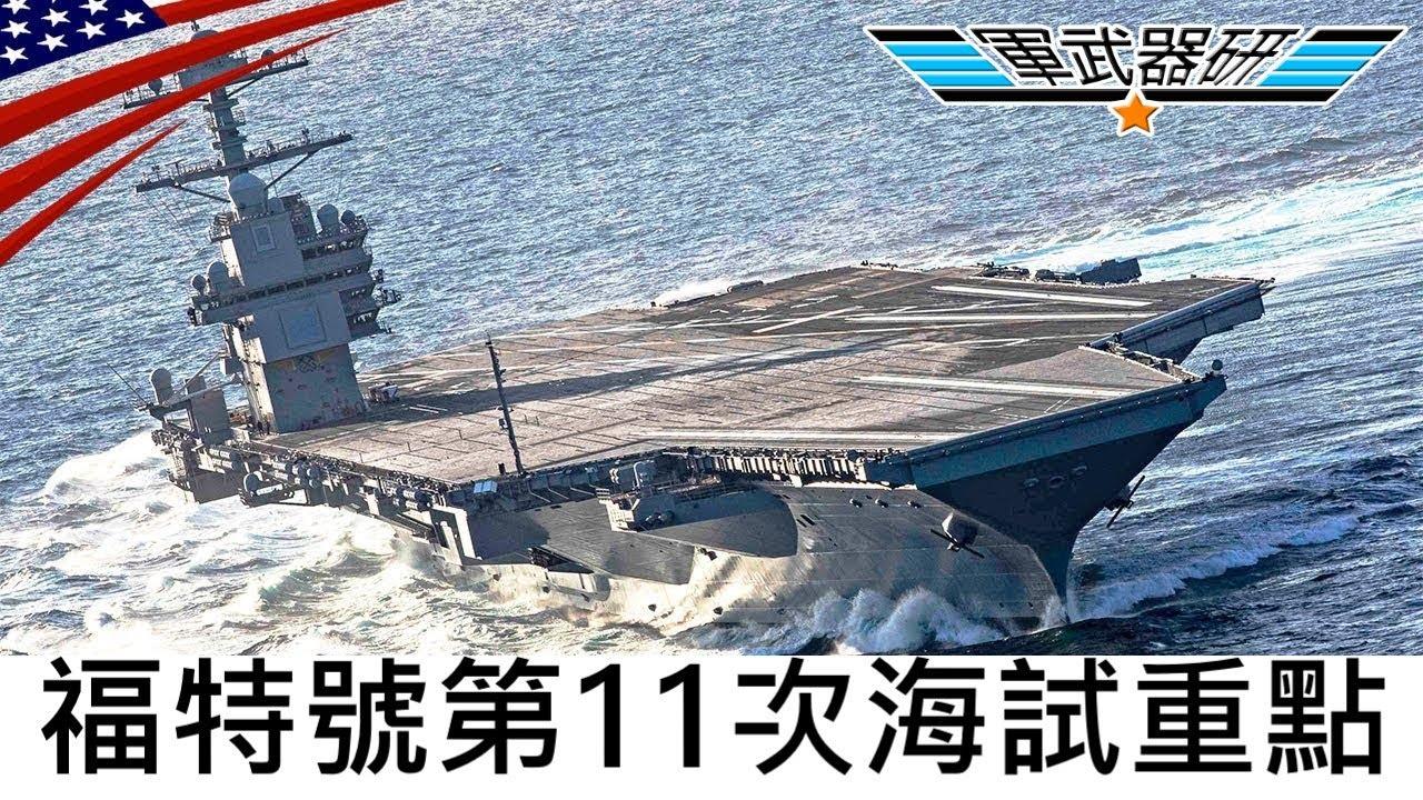 福特號第11次海試Update