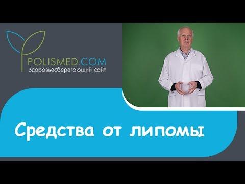Средства от липомы (жировика): мазь Вишневского, Ихтиоловая мазь, Левомеколь, бальзам Витаон