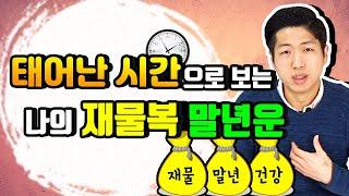 태어난 시간으로 평생 운세 보기 Feat 당사주