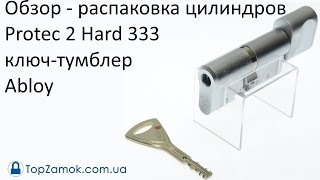 Unboxing - Обзор - распаковка цилиндров Protec 2 Hard 333 ключ-тумблер Abloy