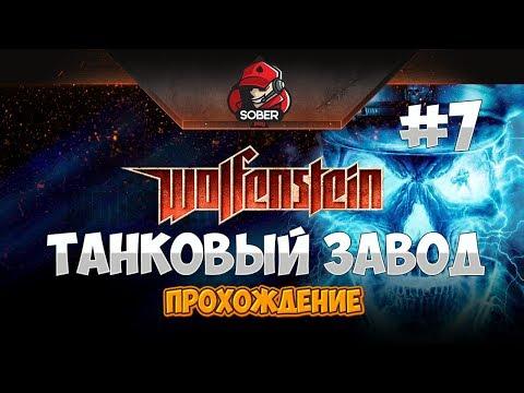 [ПРОХОЖДЕНИЕ] WOLFENSTEIN 2009 ► Танковый завод #7