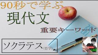 【動画内容】 #90秒で学ぶ現代文 #90秒で学ぶシリーズ #現代文 #国語 #L...