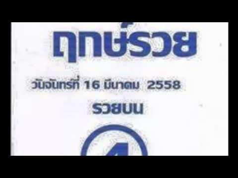 เลขเด็ดงวดนี้ หวยซองฤกษ์รวย 16/03/58
