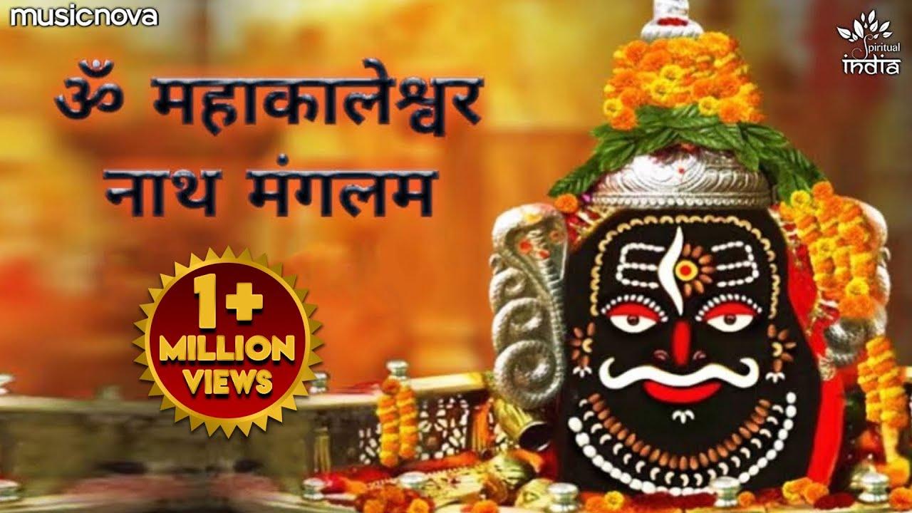 ॐ महाकालेश्वर नाथ मंगलम Om Mahakaleshwar Nath Mangalam | Shiva Songs | Bhakti Song | Shiv Bhajan
