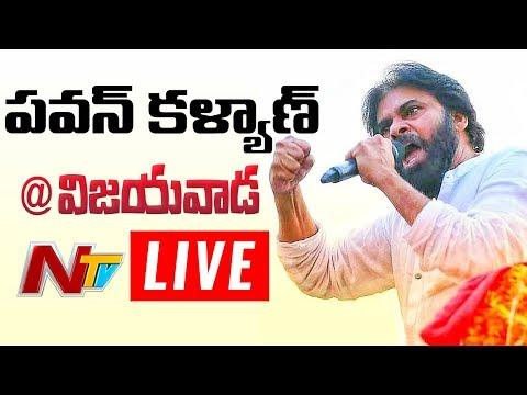 Pawan Kalyan LIVE | Janasena Election Sankharavam LIVE | Vijayawada | NTV