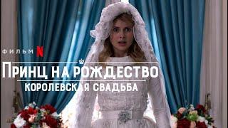 Принц на Рождество: Королевская свадьба - Промо - тизер (Субтитры, 2018)