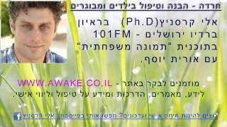 חרדה - הבנה וטיפול בילדים ומבוגרים (ראיון ברדיו ירושלים עם אלי קרסניץ)