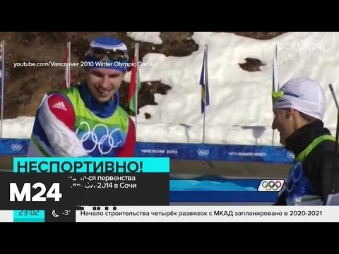 Россия может лишиться первенства в медальном зачете ОИ-2014 в Сочи - Москва 24