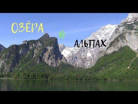 Самые чистые озёра в Германии и Австрии/Кёнигзее в Баварии и Грюнер Зее  в Австрийских Альпах