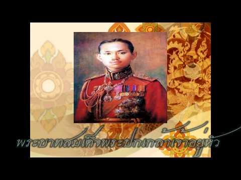 ดนตรีไทยสมัยรัตนโกสินทร์ตอนปลาย