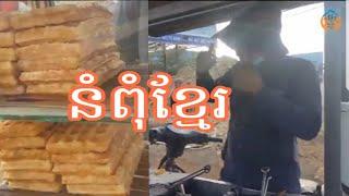 របៀបធ្វើនំពុំខ្មែរលក់តាមផ្លូវជាតិលេខ៣/How To Make Non-Khmer Cake For Sale On National Road 3