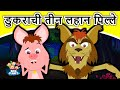 डुकराची तीन लहान पिल्ले - Marathi Goshti गोष्टी | Chan Chan Goshti | Marathi Story, Ajibaicha Goshti