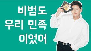 [Block B 블락비] 찐 코리안 아이돌 비범