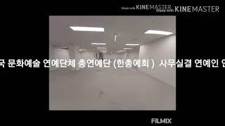 서울시 성북구 숭인로50   한국 문화 예술 봉사 총연…