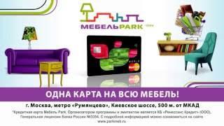 видео Мебель Парк в Румянцево