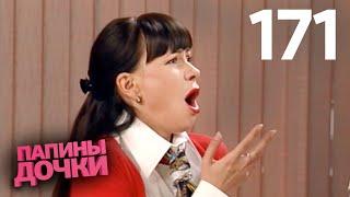 Папины дочки | Сезон 9 | Серия 171