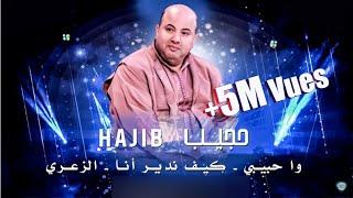 Hajib - Wa Habibi + Kif Ndir M3a Badad + Zaari | (حجيب - و حبيبي +كيف ندير أنا (حصريآ