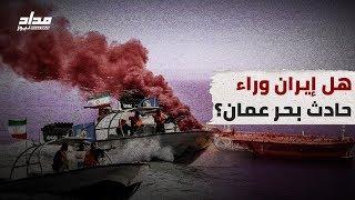 ترامب يحمل إيران مسؤولية الهجوم على ناقلتي النفط | المصري اليوم