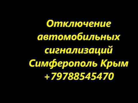 Отключение и ремонт автомобильных сигнализаций с выездом Крым Симферополь +79788545470