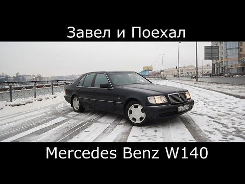 Тест драйв Mercedes Benz W140 кабан вспоним лихие 90 е обзор