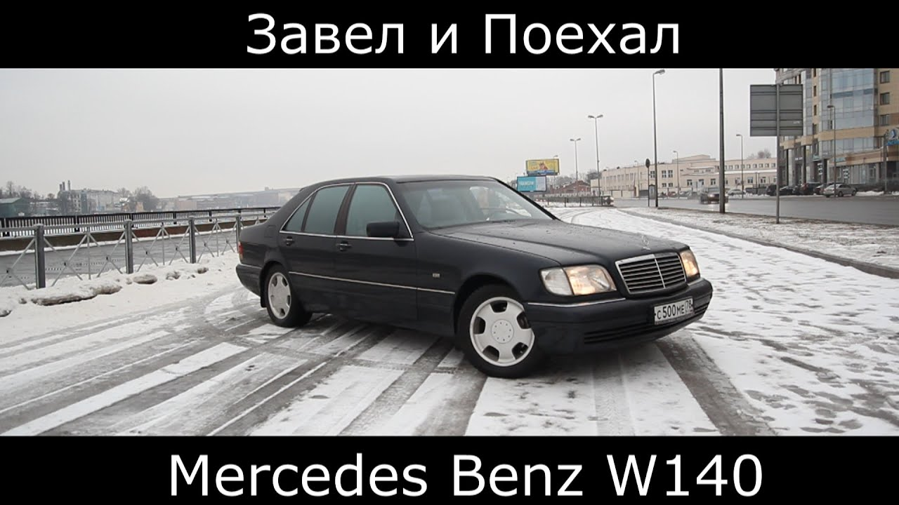 Тест драйв Mercedes Benz W140 (кабан) вспоним лихие 90-е (обзор)