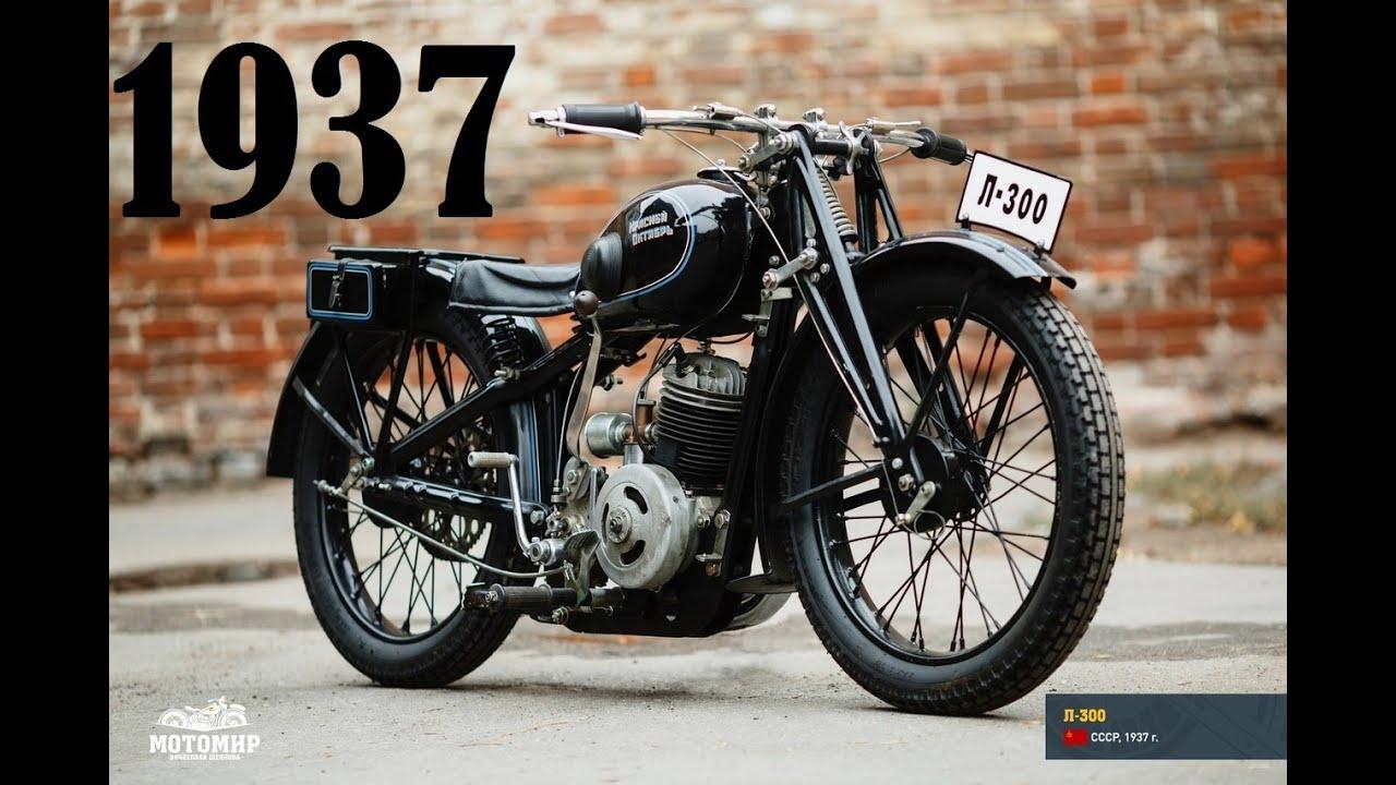 ретро мотоциклы ссср фото