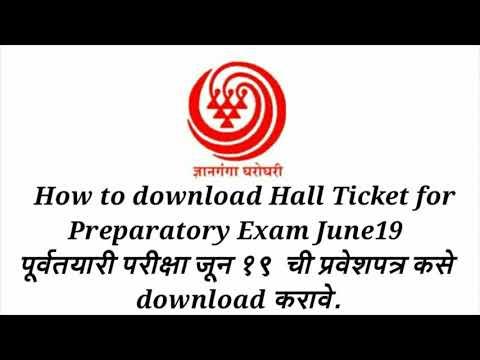 #How to #download# Hall #Ticket for #Preparatory #Exam #June19 #पूर्वतयारी परीक्षा #जून १९.