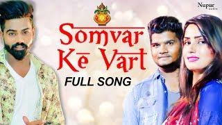 Somvar Ke Vart | Raj Mawer, Neeraj Raj, Rechal Sharma | Latest Haryanvi Songs Haryanavi 2018