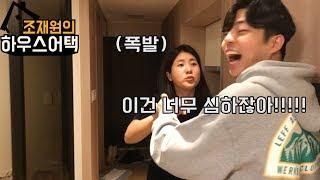 누나가 왜 거기서 나와?ㅋㅋㅋㅌㅋㅋㅋㅌ 조재원의 하우스어택 4화 feat. 강유미