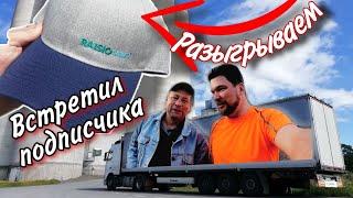 Дальнобой /Москва /Подписчик/Кепка
