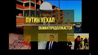 Миловский парк: Путин уехал, обман продолжается 26.01.18