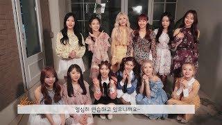 이달의소녀탐구 #395 (LOONA TV #395)