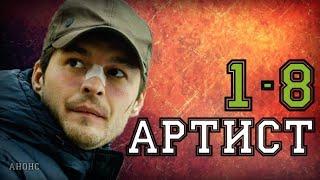 Артист. 1-8 серия (2020) Остросюжетная Мелодрама дата выхода - Русские сериалы анонс
