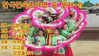 부채춤 공연 / 대박 이쁘고 화려함 / 한국민속촌 풍물…
