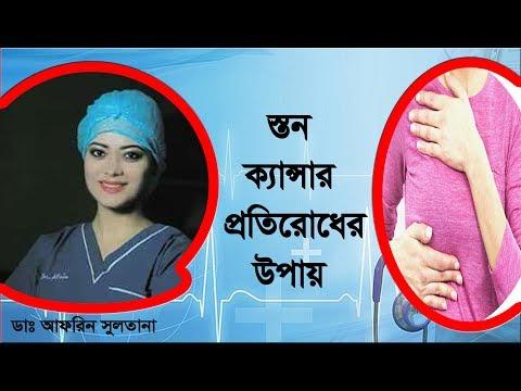 breast-cancer-preventon|dr.afrin-sultana|-doctors-tv-bd
