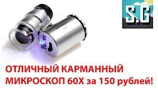 Карманный микроскоп 60X из Китая(Микроскоп покупался здесь https://goo.gl/V7GhZy Самый дешевый вариант здесь https://goo.gl/9U4qcF., 2016-02-29T21:25:17.000Z)