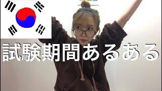 【うわあ】韓国の試験期間あるある。 ながみれあ 検索動画 15