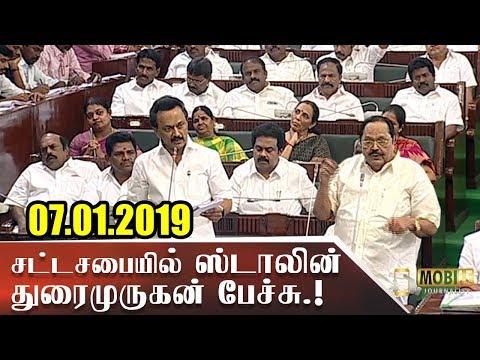07.01.2019 - M.K Stalin,Durai Murugan சட்டப்பேரவையில் பேச்சு | DMK MLA | TN Assembly 2019