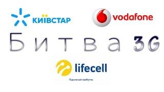 Битва 3G. Тест швидкості Київстар Vodafone Lifecell