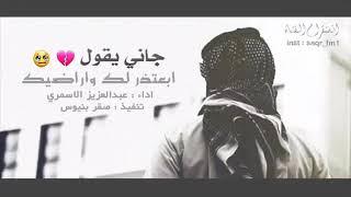 اغنية حزينة💔😔سعودية. /عبد العزيز الجريد /جاني يقول ابعتذرلك