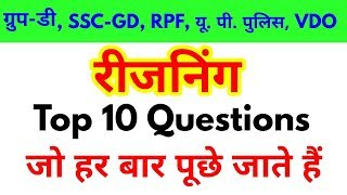 Top 10 Reasoning Questions For - GROUP D, SSC GD, RPF, UP POLICE, VDO & all exams
