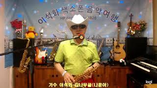 가수 이석화 / 감나무골(나훈아)